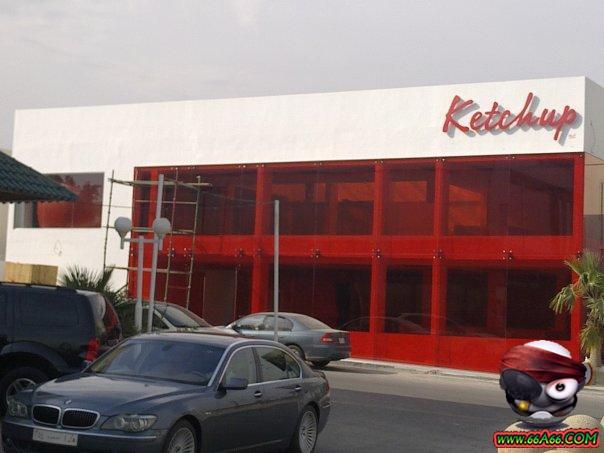 """Ketchup""in Riyadh"