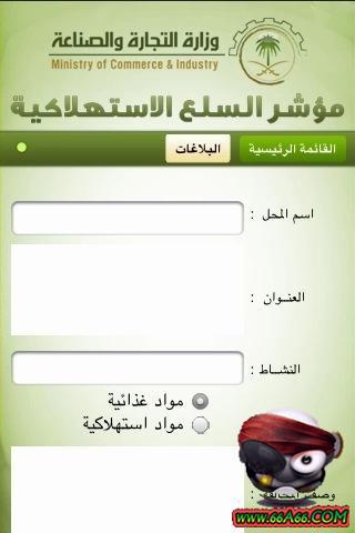 التجارة السعودية التجار